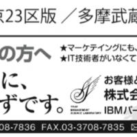 産経新聞20151127広告3.3x18.9
